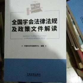 全国学会法律法规及政策文件解读