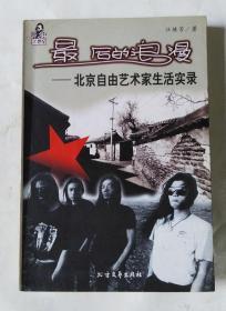 20世纪最后的浪漫──北京自由艺术家生活实录