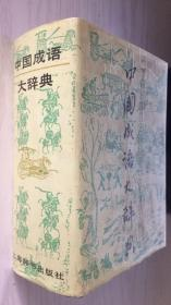 中国成语大辞典【精】