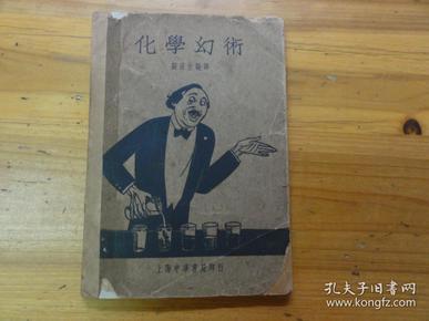 民国28年 化学幻术 中华书局