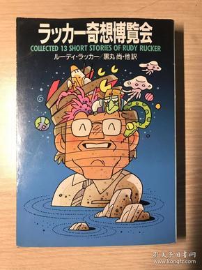 《Rudy Rucker 13篇短篇小说集》(早川书房日文原版,黑丸尚 翻译)