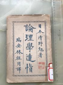 光绪二十八年初版道林纸精印大32开本《论理学逹恉》瑞安林祖同译-------书后贴一张周孝友堂印赠书票一张(此书为周叔弢先生五十年代初期捐赠南开&大学之物)