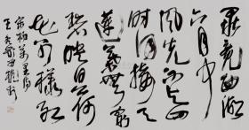 王冬龄      书法    中国书协理事浙江省书协副主席    本店所有作品均不保真仔细参考后购买没有任何印刷品都是手绘作品如是印刷包退买下即为接受不退不换