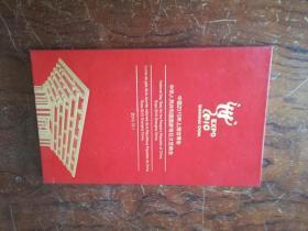 【节目单;中国2010年上海世博会 中华人民共和国国家馆日文艺晚会