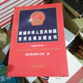 (2013年版)新编中华人民共和国司法解释全书(精装