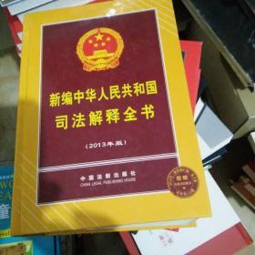 新编中华人民共和国常用法律法规全书(2016年版)