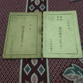 满洲国国民学校:  国民读本(参考书卷一  卷二)