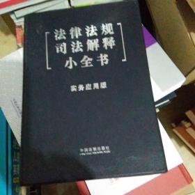 法律法规司法解释小全书(实务应用版)