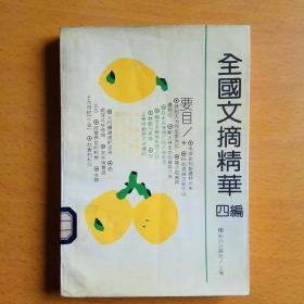 全国文摘精华. 四编