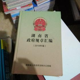湖南省政府规章汇编 (2018版)