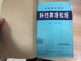 科技英语教程【16开】