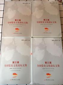 第三届全国党史文化论坛文集【全四册】一版一印