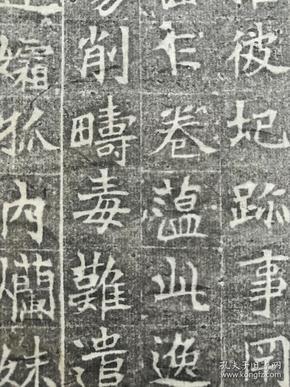 李超墓志,董其昌秋兴八首,成亲王群仙高会赋,诒晋斋古诗帖