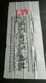 L39徐州汉画像石拓片---6尺幅208*90