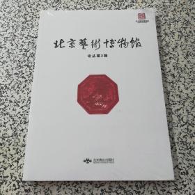 北京艺术博物馆论丛. 第2辑