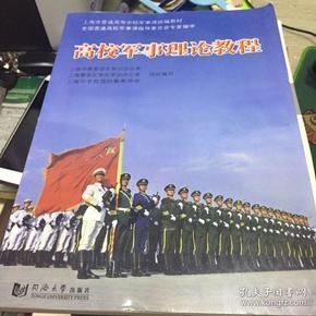 普通高等学校教程军事理论七日杀图解图片