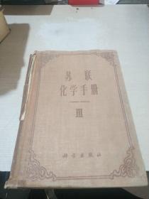 苏联化学手册(第三册)(一版一印)