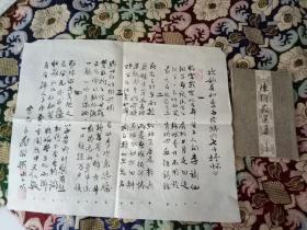 女诗人刘季子上款:湘潭诗人刘多寿书法(自书诗稿)