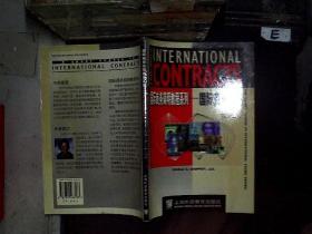 国际商务简明教程系列――国际商务合同、