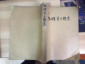 物理学习题集(校内试用)16开,北京大学内部发行【封底撕缺】