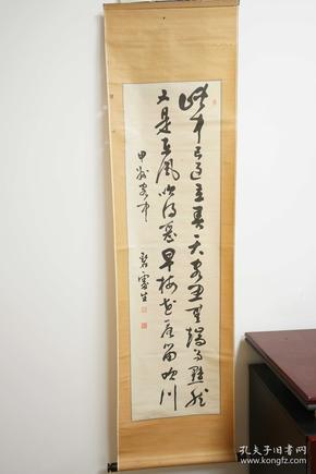 日本回流书法 行书 草书 老物件 立轴 卷轴