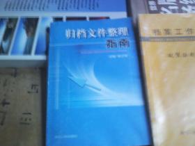 归档文件整理指南、档案工作政策文件法规选编(2本合售)