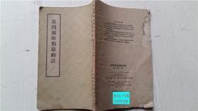 素问灵枢类纂约注 (清)汪讱蓭 纂辑 上海科学技术出版社 大32