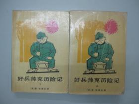 旧书《好兵帅克历险记》(上下)哈谢克,星灿著 D3-4