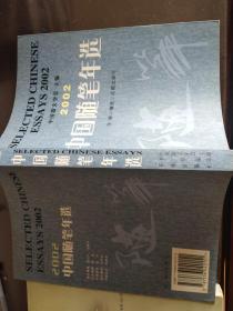 2002中国随笔年选