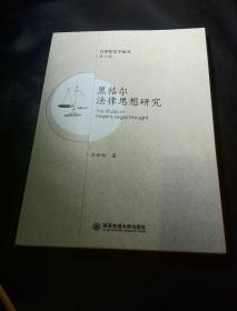 黑格尔法律思想研究(西安交通大学出版社)