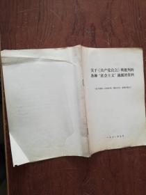 【关于《共产党宣言》所批判的各种社会主义流派的资料