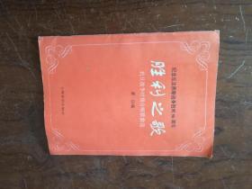 【纪念反法西斯战争胜利50周年--胜利之歌(抗日战争时期合唱歌曲选)
