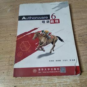 Authoware6培训教程