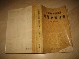 晋冀鲁豫抗日根据地财经史料选编:河南部分(二)