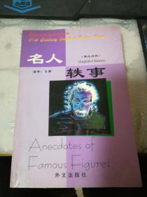 名人轶事--21世纪英语沙龙丛书