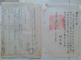 """1946年国军上将,国防部长何应钦毛笔拟发电文及""""细麫""""广告等"""