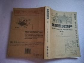 新概念房地产 第一版 上册【实物拍图】