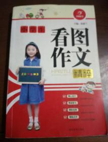 开心作文:小学生看图作文精粹