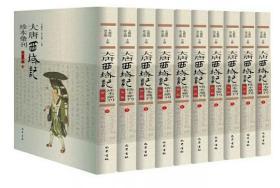 大唐西域记珍本汇刊(第三辑 16开精装 全十册 原箱装)