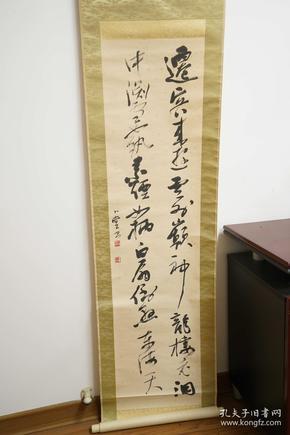 回流书法作品  草书 老物件 立轴 卷轴 行书 楷书 日本绢布精装裱