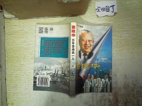 董建华:百年香港第一人.