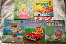 (卡通拼音读物)世界著名童话(ABCDE 5本合售 精装本)
