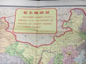 中华人民共和国地图 语录版 66年3版7印