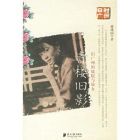 青楼旧影:旧广州的妓院与妓女