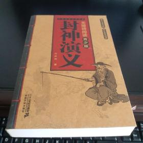 中国古典文学名著无障碍阅读(青少版):封神演义