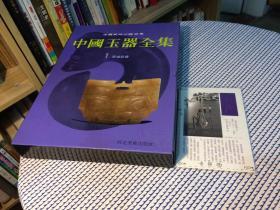 中国玉器全集 1 原始社会  【繁体竖排 一版一印 带盒 品佳 】