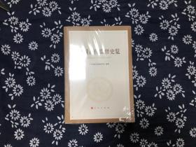 中国古代监督史览 ·