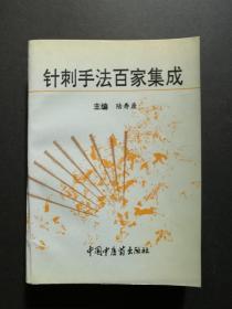 针刺手法百家集成(原版书)