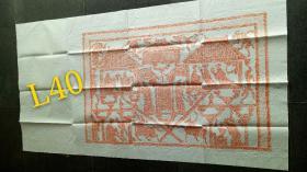 L40徐州汉画像石拓片---6尺幅178*95