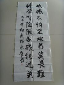 杨永年:书法:攻城不怕